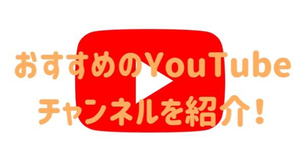 YouTubeまとめアイキャッチ
