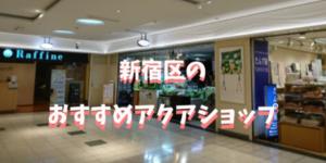 新宿アクアショップ アイキャッチ
