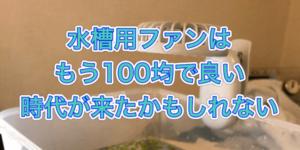 100円ショップの扇風機