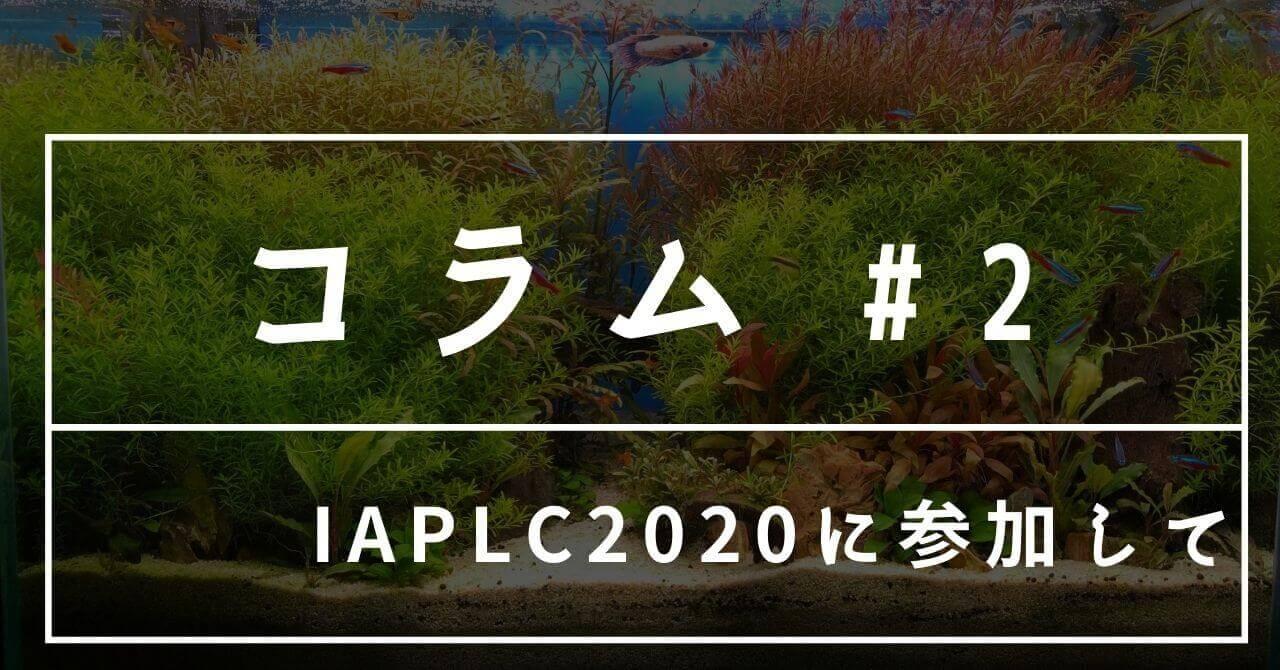 IAPLC世界水草水槽レイアウトコンテスト