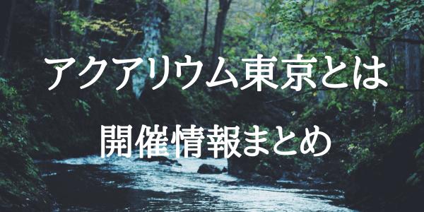 アクアリウム東京とは