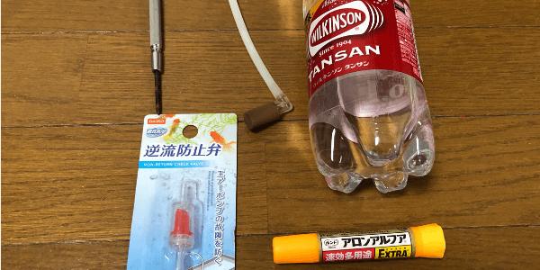 ペットボトルCO2添加装置に必要な道具