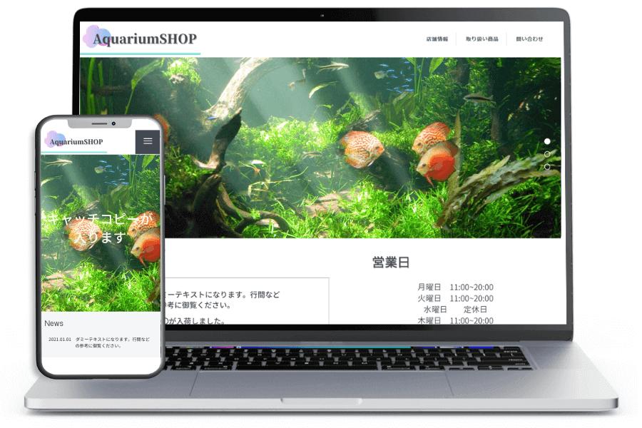 アクアショップ向けホームページデザイン