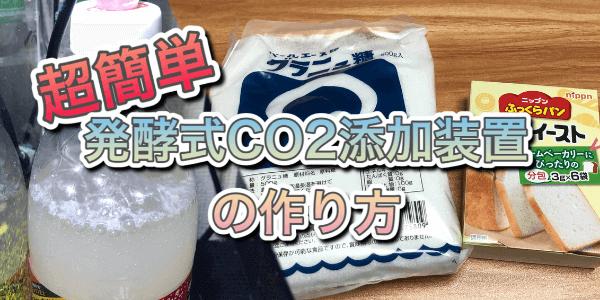 発酵式C02添加の作り方用意するもの