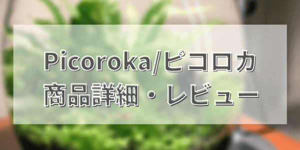 Picoroka/ピコロカの製品情報とレビュー