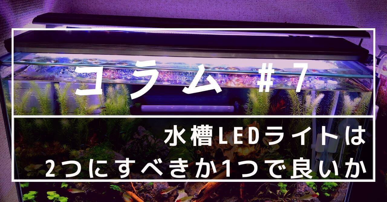 水槽LEDライトは2つ必要?