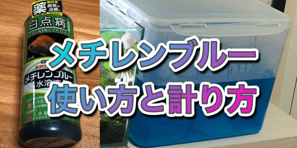 メチレンブルー水溶液の使い方