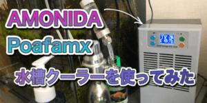 Poafamx・Poafamx水槽クーラー