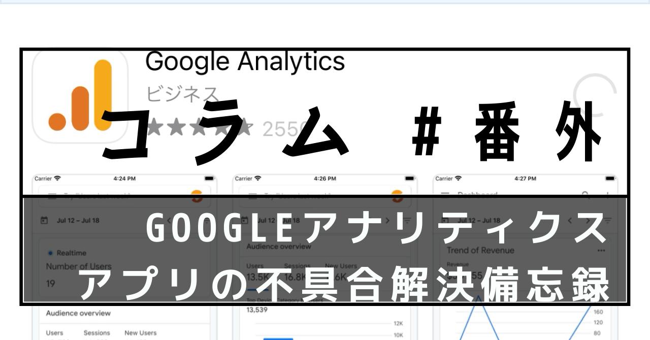 グーグルアナリティクスアプリバグの備忘録