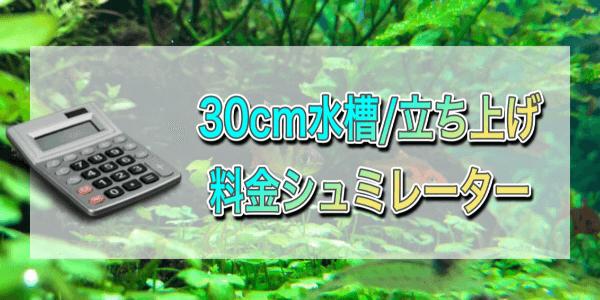 30cm水槽立ち上げシミュレーター