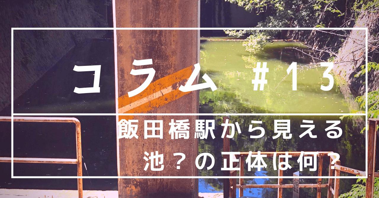 飯田橋駅から見える池の正体